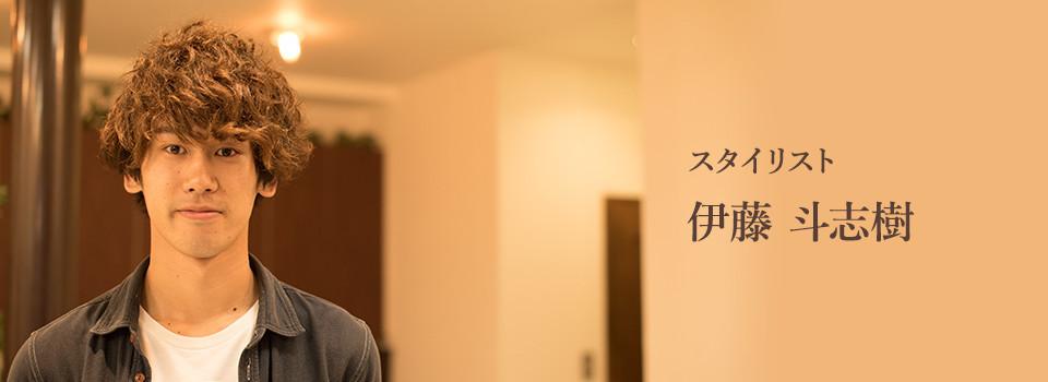 スタイリスト伊藤斗志樹